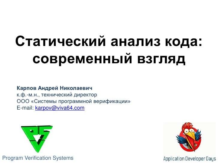 Статический анализ кода: современный взгляд<br />Карпов Андрей Николаевич<br />к.ф.-м.н., технический директор<br />ООО «С...