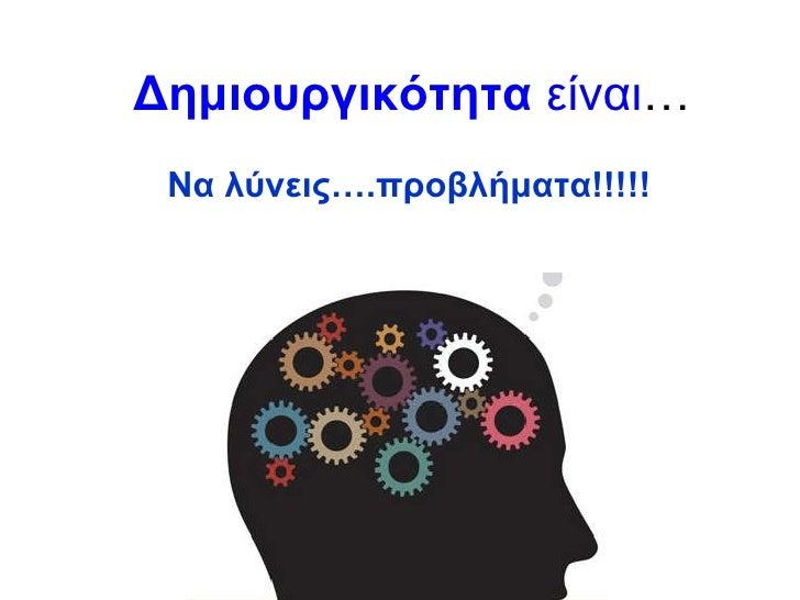 Δημιουργικότητα  είναι … Να λύνεις….προβλήματα!!!!!