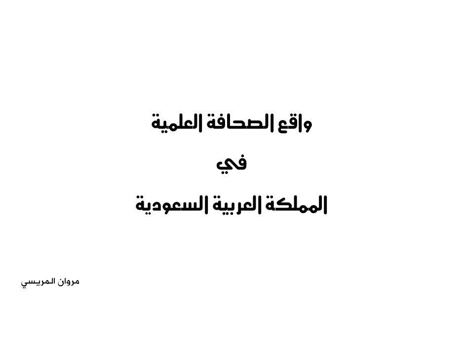 واقع الصحافة العلمية في المملكة العربية السعودية