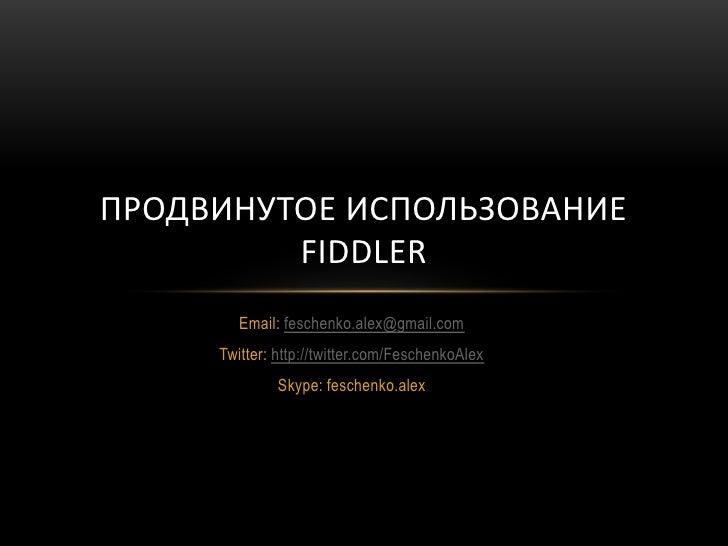 Продвинутая web-отладка с Fiddler
