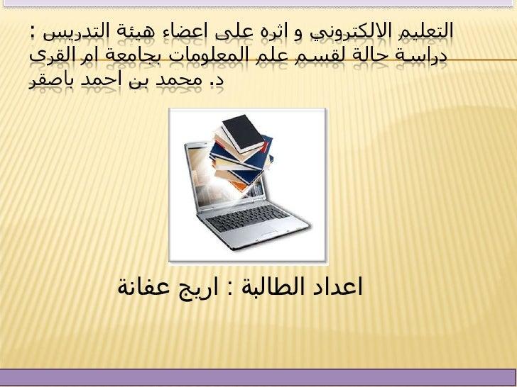التعليم الاكتروني