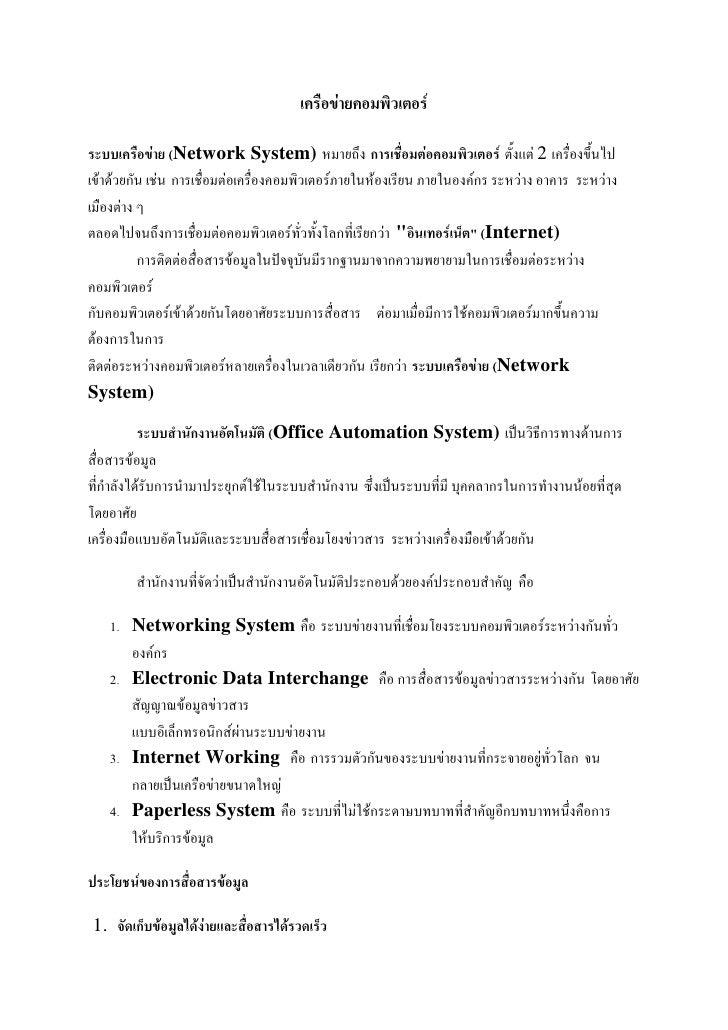 เครือข่ายคอมพิวเตอร์  ระบบเครือข่าย (Network System) หมายถึง การเชื่อมต่อคอมพิวเตอร์ ตั้งแต่ 2 เครื่องขึ้นไป เข้าด้วยกัน เ...
