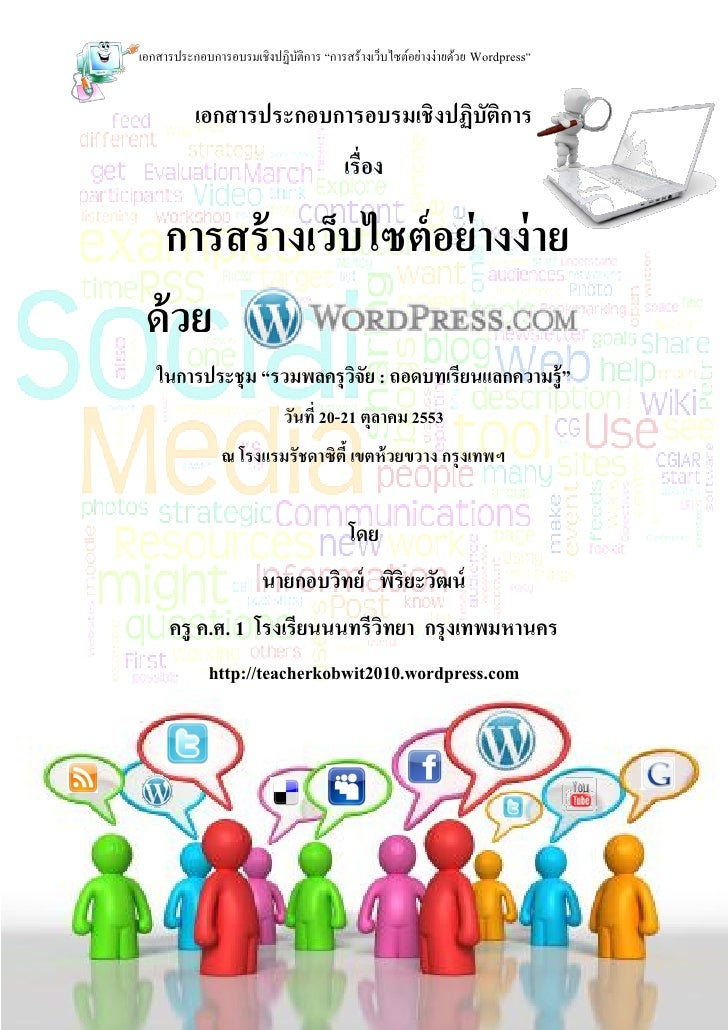 """เอกสารประกอบการอบรมเชิงปฏิบติการ """"การสร้างเว็บไซต์อย่างง่ายด้วย Wordpress""""                            ั             เอกสาร..."""
