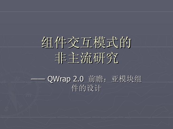 组件交互模式的 非主流研究 ——  QWrap 2.0  前瞻:亚模块组件的设计
