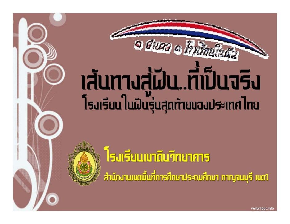 เสนทางสูฝน..ที่เปนจริง โรงเรียนในฝนรุนสุดทายของประเทศไทย      โรงเรียนเขาดินวิทยาคาร     สํานักงานเขตพื้นที่การศึกษ...