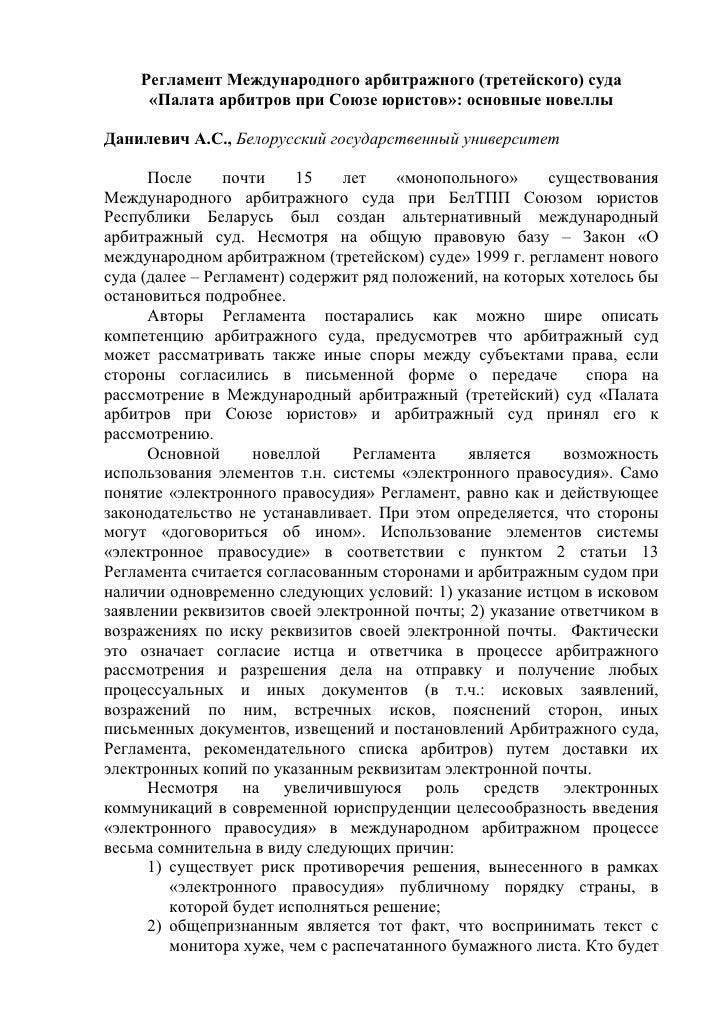 Регламент Международного арбитражного (третейского) суда      «Палата арбитров при Союзе юристов»: основные новеллы  Данил...
