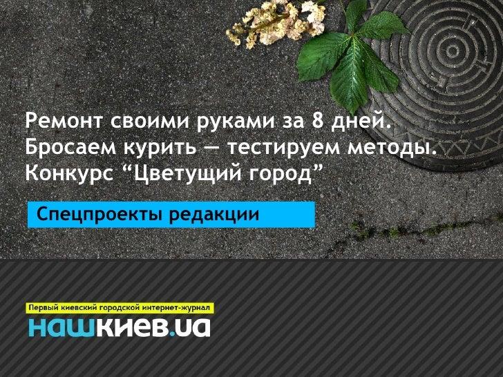 спецпроекты_отчет (NashKiev.UA)