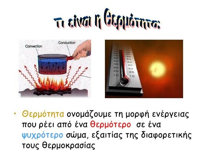 <ul><li>Θερμότητα  ονομάζουμε τη μορφή ενέργειας που ρέει από ένα  θερμότερο  σε ένα  ψυχρότερο  σώμα, εξαιτίας της διαφορ...