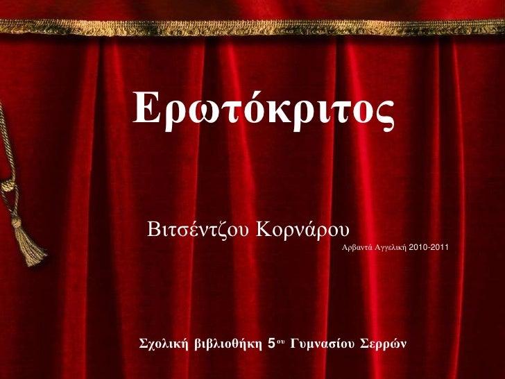 Ερωτόκριτος Βιτσέντζου Κορνάρου   Αρβαντά Αγγελική  20 10 -20 11 Σχολική βιβλιοθήκη 5 ου  Γυμνασίου Σερρών