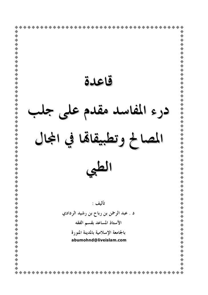 download Handbook of Infra