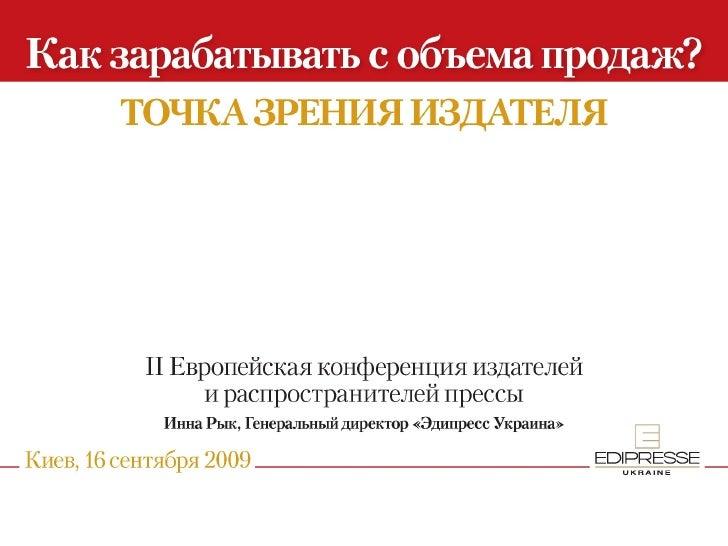 Инна Рык: Что помогает и что мешает продавать прессу в Украине