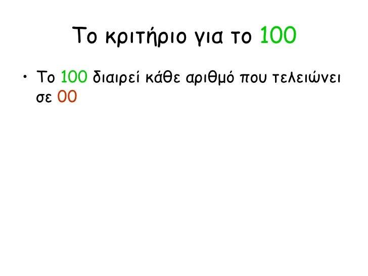 Το κριτήριο για το  100 <ul><li>Το  100  διαιρεί κάθε αριθμό που τελειώνει σε  00 </li></ul>
