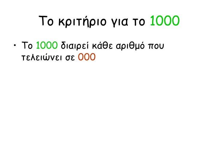 Το κριτήριο για το  1000 <ul><li>Το  1000  διαιρεί κάθε αριθμό που τελειώνει σε  000 </li></ul>
