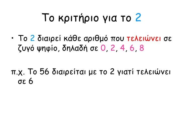 Το κριτήριο για το  2 <ul><li>Το  2  διαιρεί κάθε αριθμό που  τελειώνει  σε ζυγό ψηφίο, δηλαδή σε  0 ,  2 ,  4 ,  6 ,  8 <...