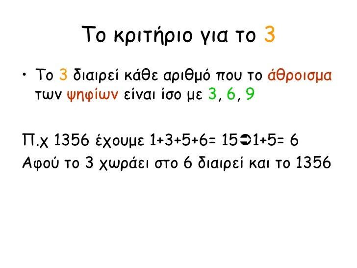 Το κριτήριο για το  3 <ul><li>Το  3  διαιρεί κάθε αριθμό που το  άθροισμα  των  ψηφίων  είναι ίσο με  3 ,  6 ,  9 </li></u...