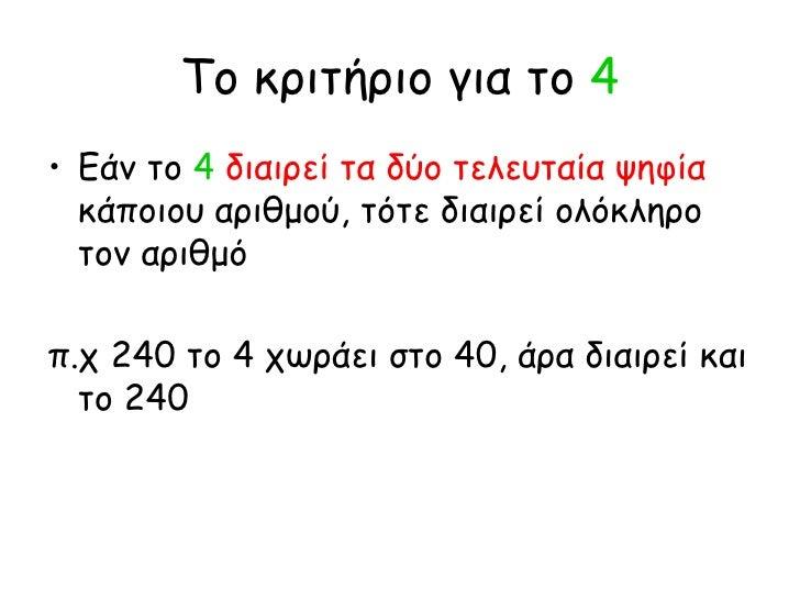 Το κριτήριο για το  4 <ul><li>Εάν το  4  διαιρεί τα δύο τελευταία ψηφία  κάποιου αριθμού, τότε διαιρεί ολόκληρο τον αριθμό...