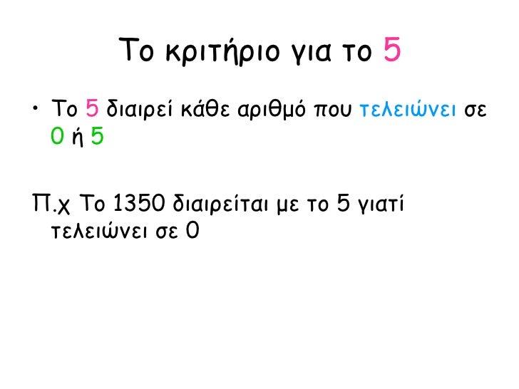 Το κριτήριο για το  5 <ul><li>Το  5  διαιρεί κάθε αριθμό που  τελειώνει  σε  0  ή  5 </li></ul><ul><li>Π.χ Το 1350 διαιρεί...