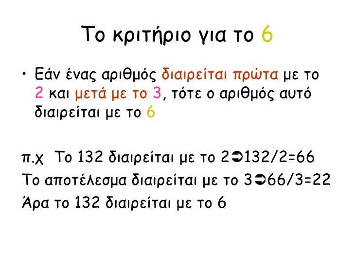 Το κριτήριο για το  6 <ul><li>Εάν ένας αριθμός  διαιρείται πρώτα  με το  2  και  μετά με το   3 , τότε ο αριθμός αυτό διαι...