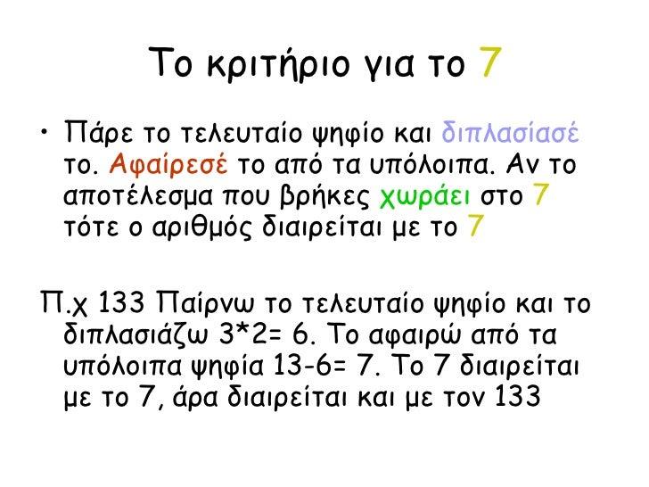 Το κριτήριο για το  7 <ul><li>Πάρε το τελευταίο ψηφίο και  διπλασίασέ  το.  Αφαίρεσέ  το από τα υπόλοιπα. Αν το αποτέλεσμα...