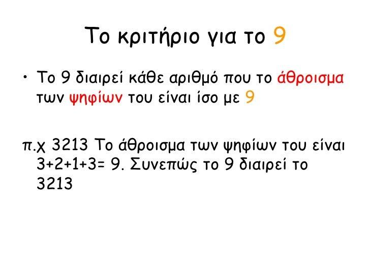 Το κριτήριο για το  9 <ul><li>Το 9 διαιρεί κάθε αριθμό που το  άθροισμα  των  ψηφίων  του είναι ίσο με  9 </li></ul><ul><l...