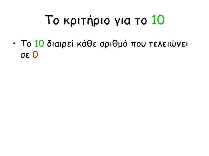 Το κριτήριο για το  10 <ul><li>Το  10  διαιρεί κάθε αριθμό που τελειώνει σε  0 </li></ul>