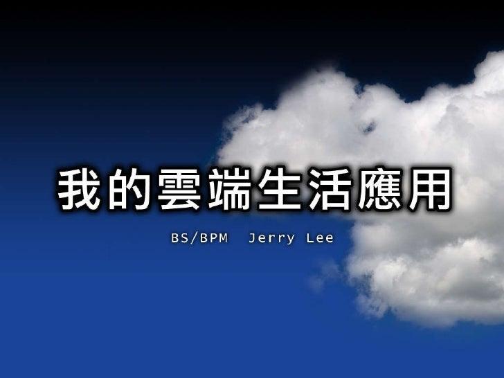 我的雲端生活應用