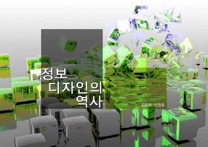 김윤아 안정호
