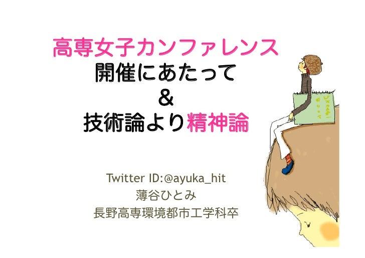 Twitter ID:@ayuka_hit