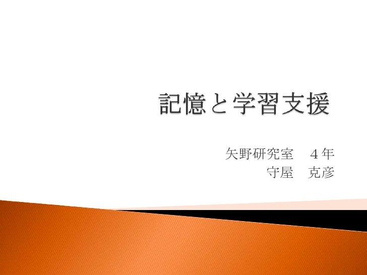 記憶と学習支援<br />矢野研究室 4年<br />守屋 克彦<br />