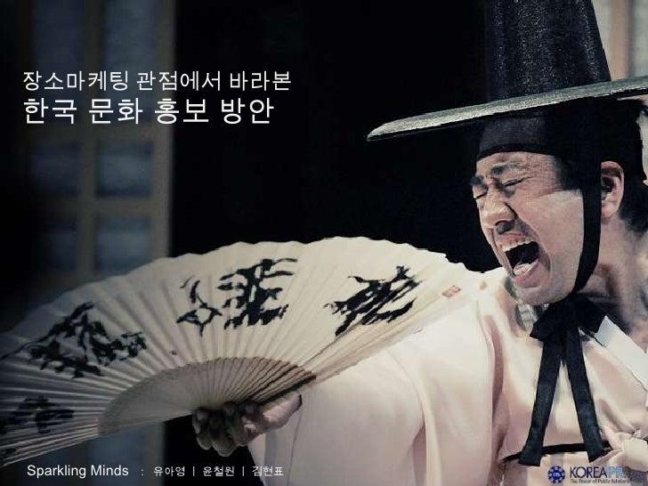 한국문화홍보방안 제안용