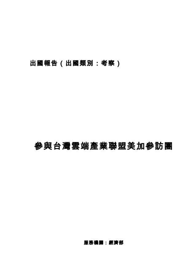 出國報告(出國類別:考察) 參與台灣雲端產業聯盟美加參訪團 服務機關:經濟部