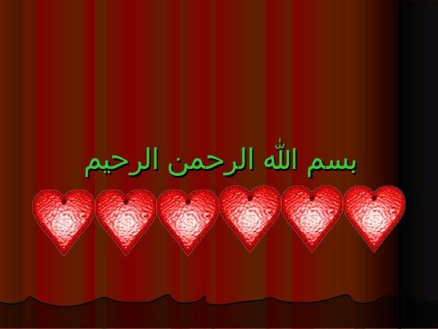 الرحيم الرحمن ا بسمالرحيم الرحمن ا بسم