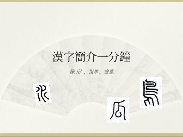 漢字簡介一分鐘