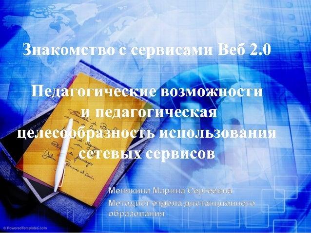 Понятие Веб 1 можно назвать периодом панирования статических сайтов, которые не мог создать или изменить каждый пользовате...