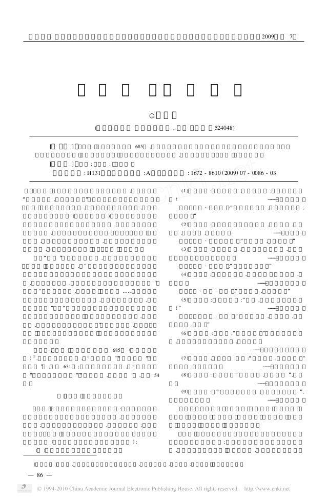 [作者简介 ]范培培 ,湛江师范学院艺术教育中心讲师 ,在读教育硕士 ,研究方向 :对外汉语、语文学科教学。 《 史 记 》成 语 研 究 ○范培培 (湛江师范学院 艺术教育中心 , 广东  湛江  524048) [摘  要 ]  《史记 》...
