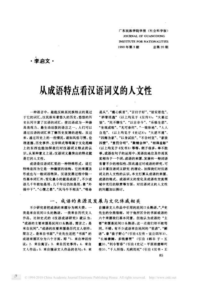 广东 民族学院学报 社会科学版 人 年第 期 总第 期 ・ 李启文 ・ 从成语特点看汉语词义的人文性 一种语言中 , 最能反映其 民族特点的莫过 于它的词汇 。 汉 民族有着悠久的历史 , 悠悠的历 史长河丰富了汉 语的词汇 , 使汉语成为一种...