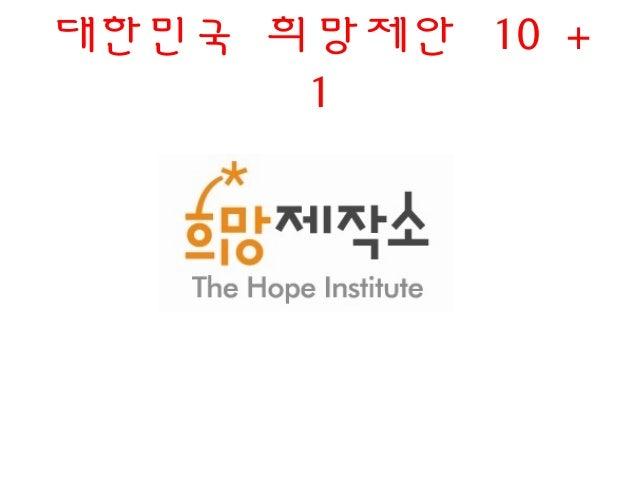 대한민국 희망제안 10 + 1