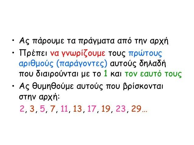 • Ας πάρουμε τα πράγματα από την αρχή • Πρέπει να γνωρίζουμε τους πρώτους αριθμούς (παράγοντες) αυτούς δηλαδή που διαιρούν...