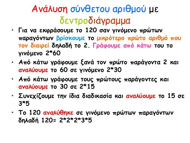 Ανάλυση σύνθετου αριθμού με δεντροδιάγραμμα • Για να εκφράσουμε το 120 σαν γινόμενο πρώτων παραγόντων βρίσκουμε το μικρότε...