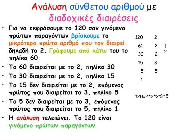 Ανάλυση σύνθετου αριθμού με διαδοχικές διαιρέσεις • Για να εκφράσουμε το 120 σαν γινόμενο πρώτων παραγόντων βρίσκουμε το μ...