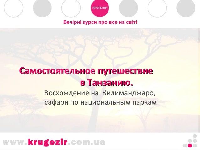 www.krugozir.com.ua Самостоятельное путешествиеСамостоятельное путешествие в Танзанию.в Танзанию. Восхождение на Килимандж...