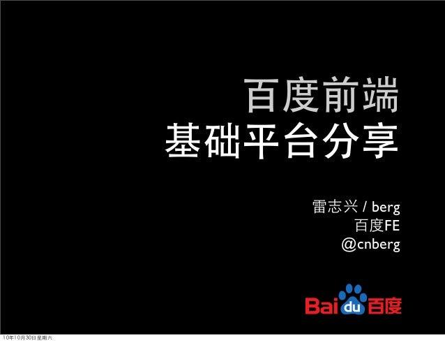 百度前端 基础平台分享 雷志兴 / berg 百度FE @cnberg 10年10月30日星期六