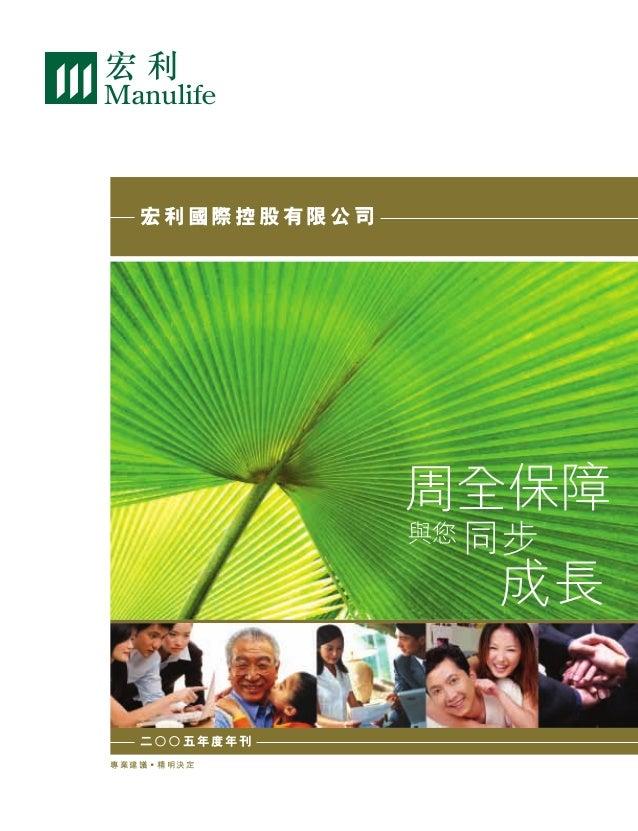 香港一家公司的年报