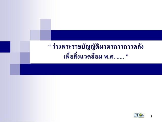 """1 """" ร่างพระราชบัญญัติมาตรการการคลัง เพื่อสิ่งแวดล้อม พ.ศ. ..... """""""