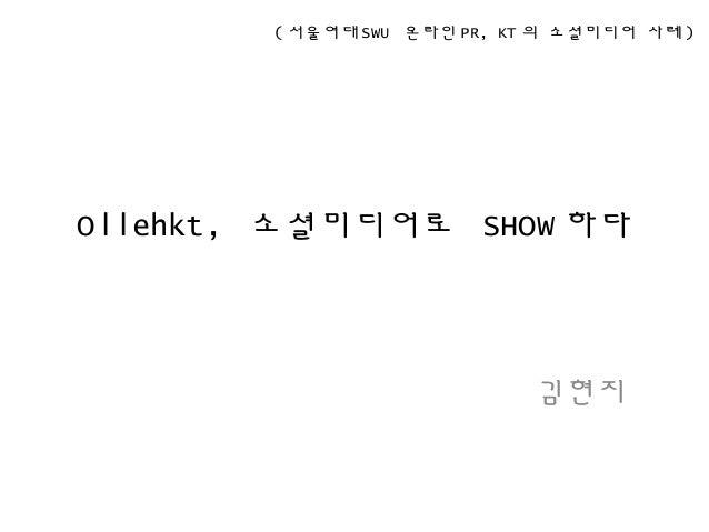 언론홍보학과김현지