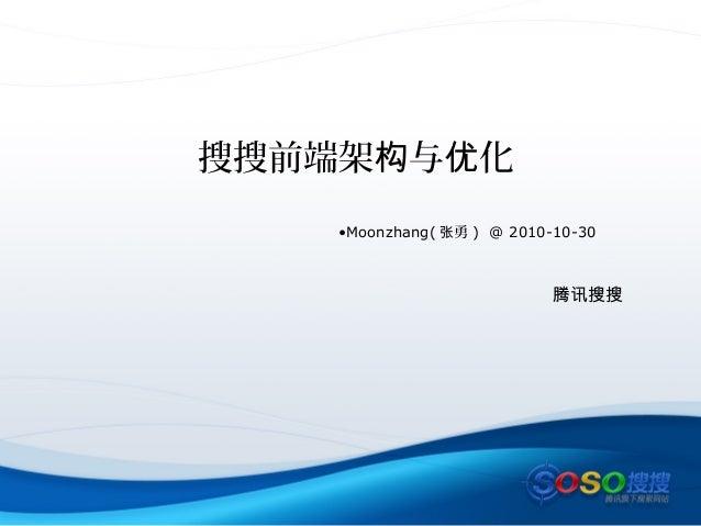 腾讯搜搜 搜搜前端架 与 化构 优 •Moonzhang( 勇张 ) @ 2010-10-30