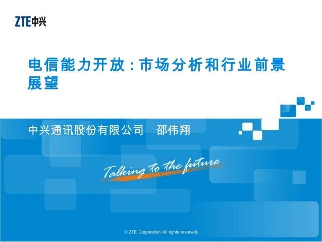 电信能力开放 : 市场分析和行业前景 展望 中兴通讯股份有限公司 邵伟翔