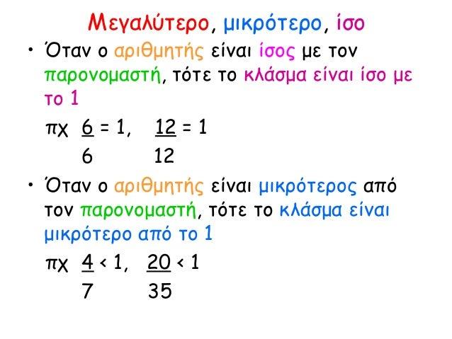 Μεγαλύτερο, μικρότερο, ίσο • Όταν ο αριθμητής είναι ίσος με τον παρονομαστή, τότε το κλάσμα είναι ίσο με το 1 πχ 6 = 1, 12...