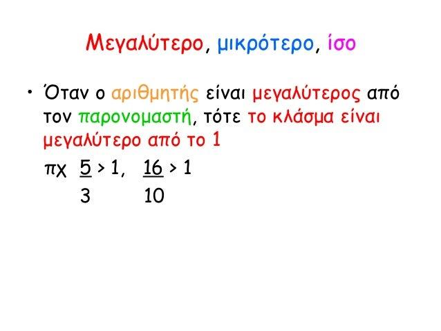 Μεγαλύτερο, μικρότερο, ίσο • Όταν ο αριθμητής είναι μεγαλύτερος από τον παρονομαστή, τότε το κλάσμα είναι μεγαλύτερο από τ...