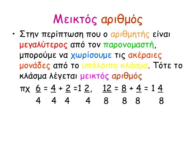 Μεικτός αριθμός • Στην περίπτωση που ο αριθμητής είναι μεγαλύτερος από τον παρονομαστή, μπορούμε να χωρίσουμε τις ακέραιες...